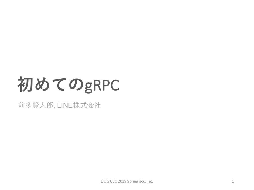 , LINE gRPC JJUG CCC 2019 Spring #...