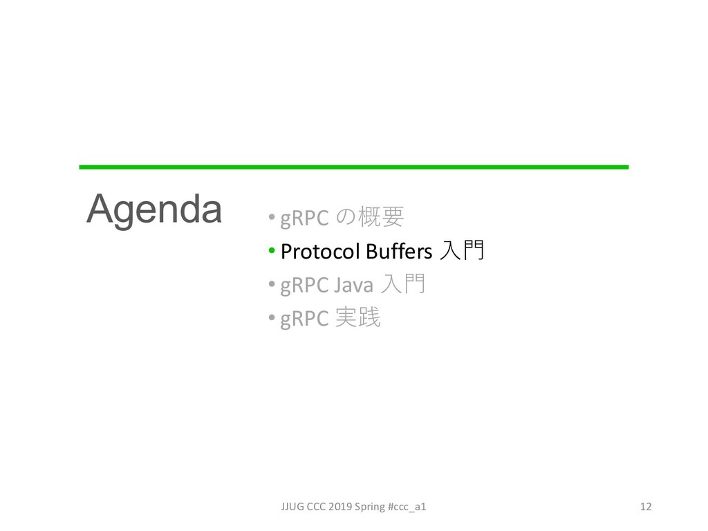 Agenda • gRPC  • Protocol Buffers  • gRPC ...