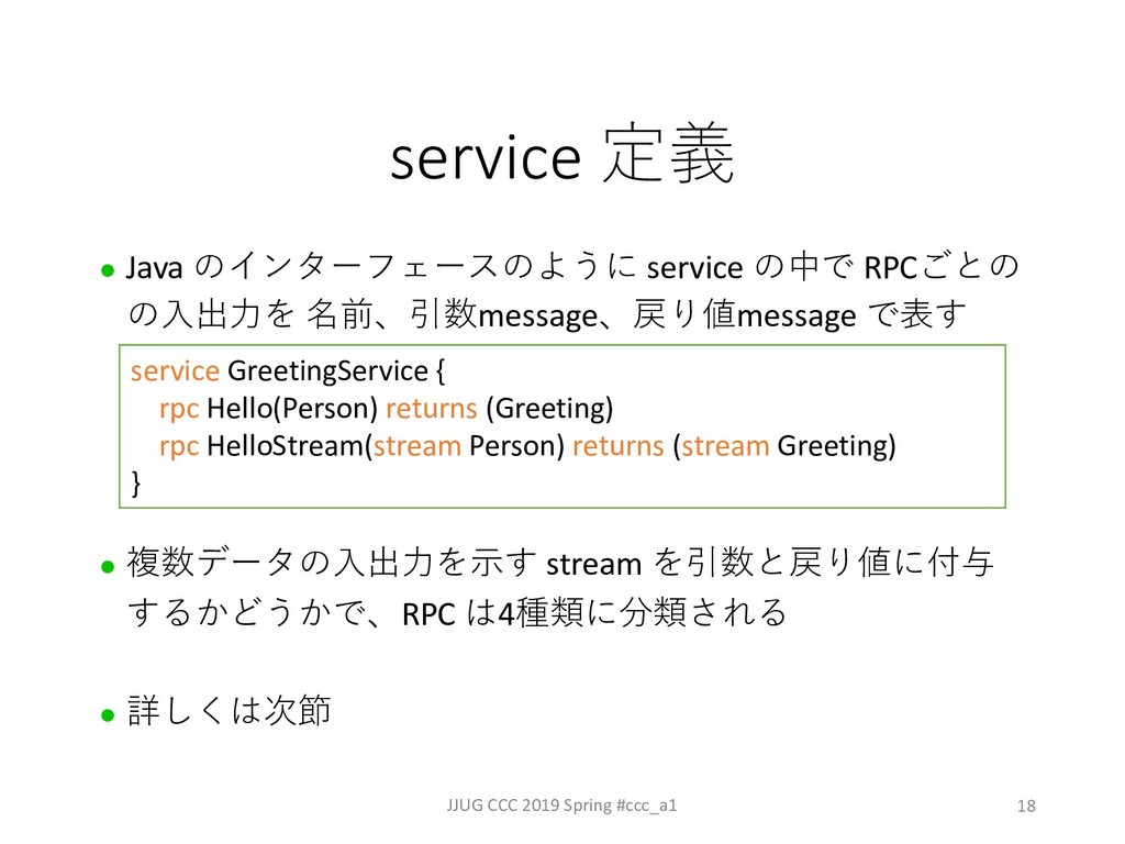 l Java  service &  RPC ' / ,...