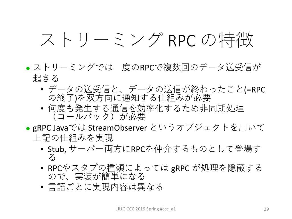 29  RPC   JJUG CCC 2019 Spring #ccc_a1 ...