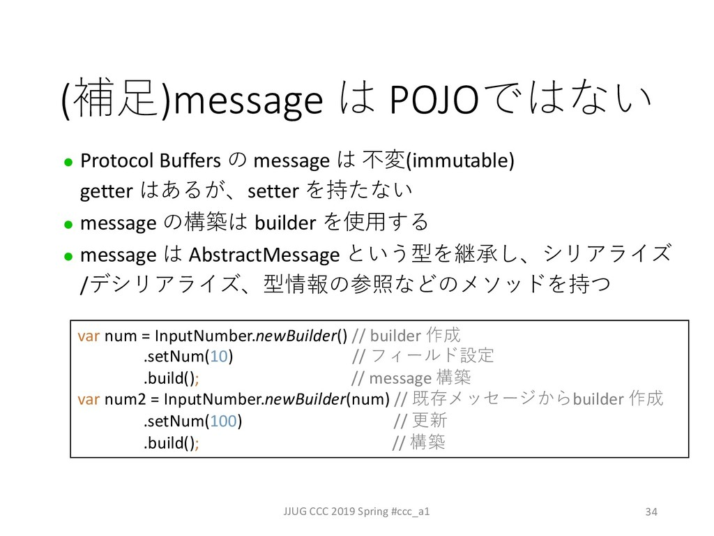 34 ()message  POJO JJUG CCC 2019 Spring ...