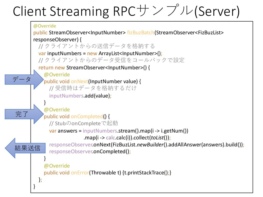 39 Client Streaming RPC(Server) JJUG CCC 20...