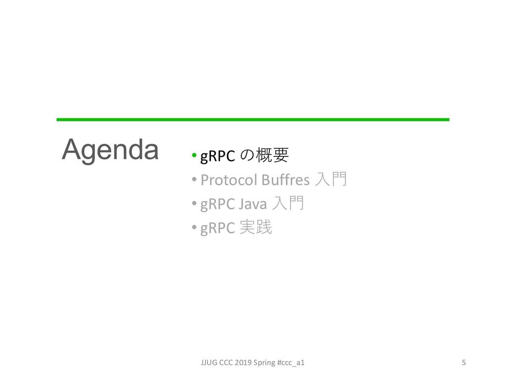 Agenda • gRPC  • Protocol Buffres  • gRPC ...