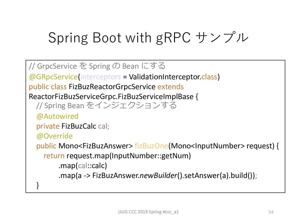 54 JJUG CCC 2019 Spring #ccc_a1 // GrpcService ...