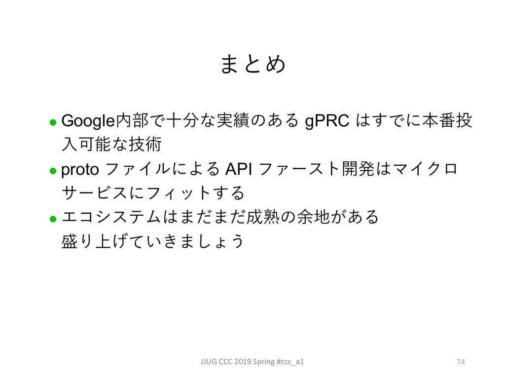 l Google7<.=-4 gPRC  >;6 8*9,0 l proto...