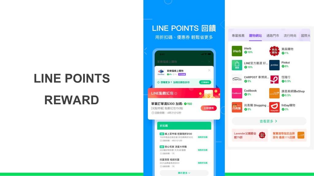LINE POINTS REWARD