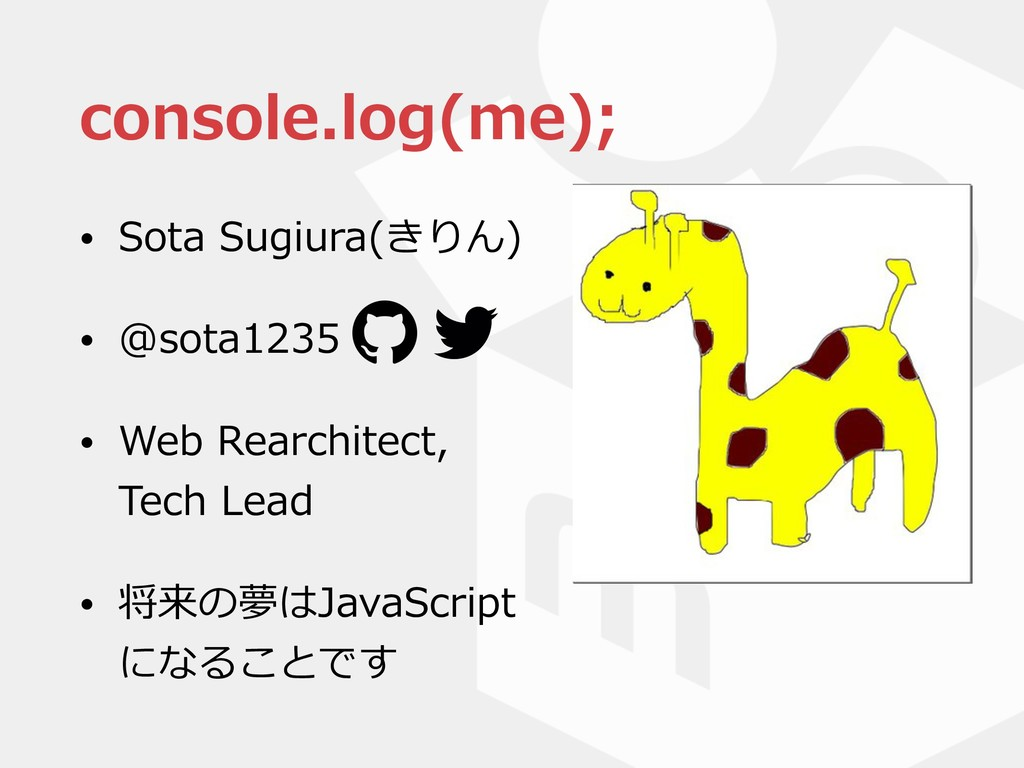 console.log(me); • Sota Sugiura(きりん) • @sota123...
