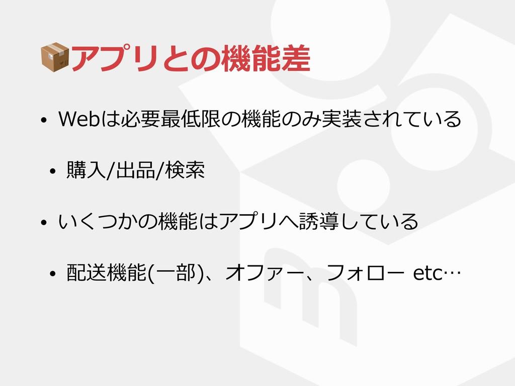 アプリとの機能差 • Webは必要最低限の機能のみ実装されている • 購⼊/出品/検索 • い...