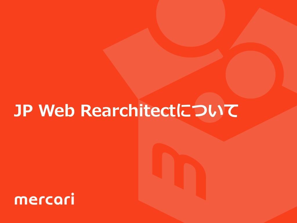 JP Web Rearchitectについて