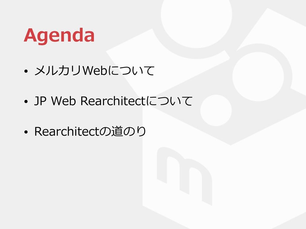 Agenda • メルカリWebについて • JP Web Rearchitectについて •...