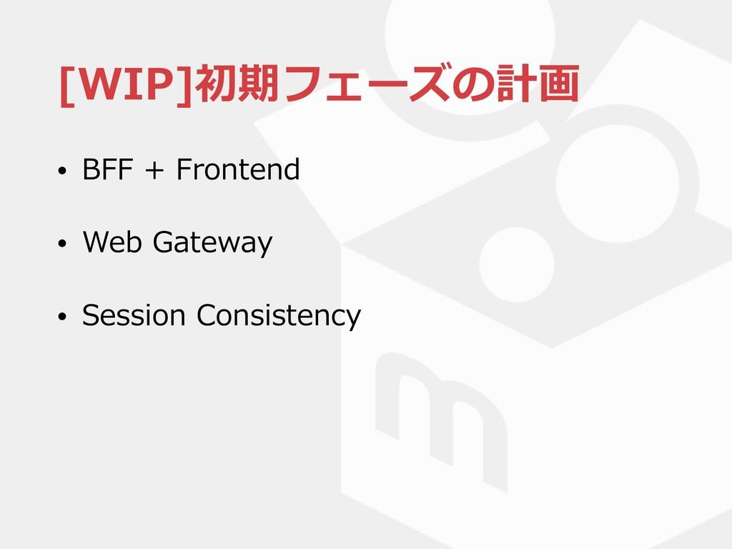 [WIP]初期フェーズの計画 • BFF + Frontend • Web Gateway •...