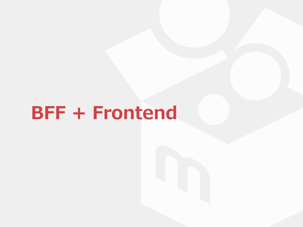 BFF + Frontend