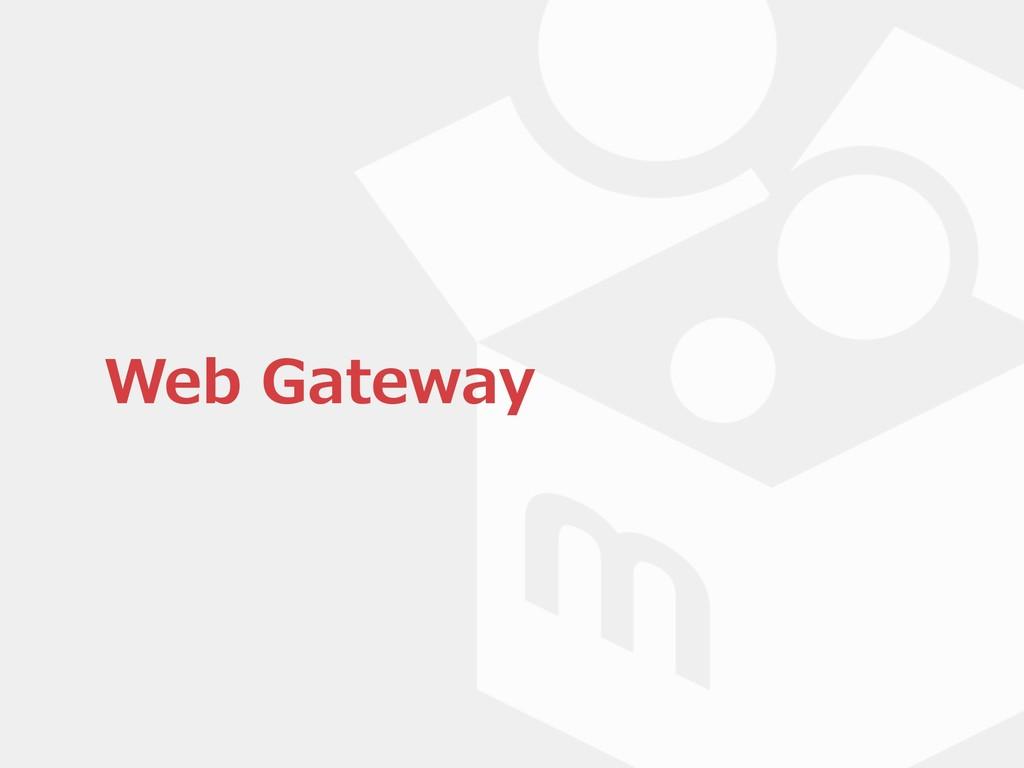 Web Gateway