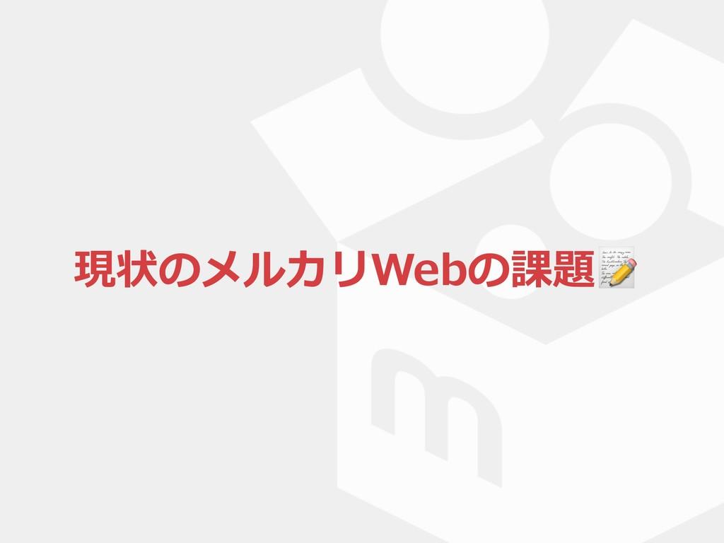 現状のメルカリWebの課題