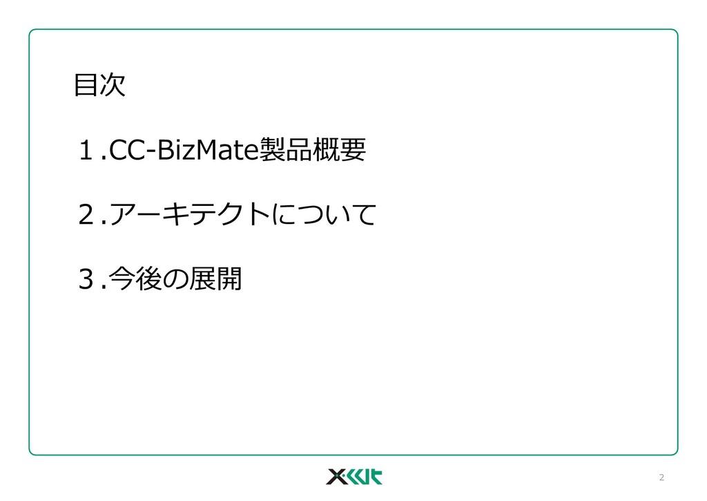 2 目次 1.CC-BizMate製品概要 2.アーキテクトについて 3.今後の展開