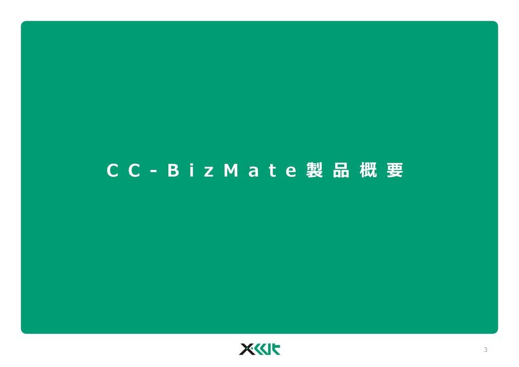C C - B i z M a t e 製 品 概 要 3