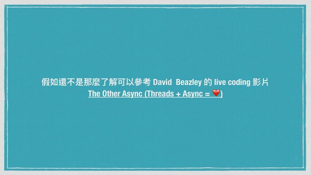 ই螭犋ฎᮎ讕ԧ薹ݢ犥㷢ᘍ David Beazley ጱ live coding 粙 Th...