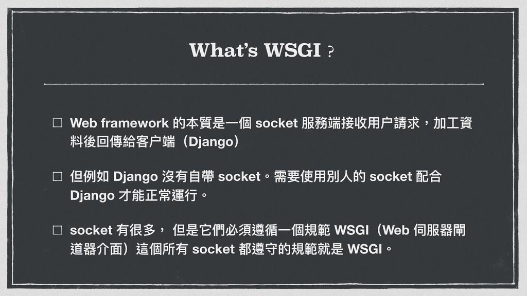 What's WSGI︖ Web framework ጱ搡ฎӞ㮆 socket ๐率ᒒ矑硩አ...