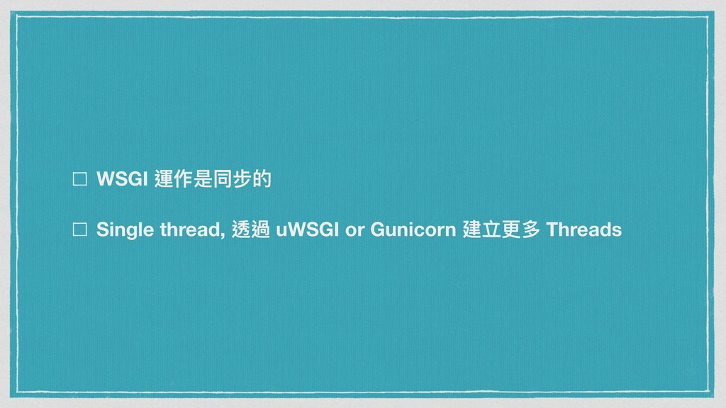 WSGI 螀֢ฎݶྍጱ Single thread, 蝚螂 uWSGI or Gunicorn...