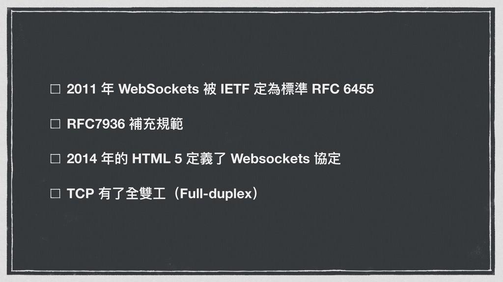 2011 ଙ WebSockets ᤩ IETF ਧ傶秂伛 RFC 6455 RFC7936 ...