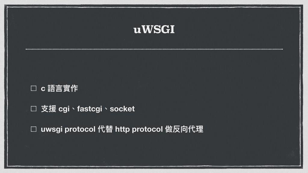 uWSGI c 承䋿֢ ඪൔ cgi牏fastcgi牏socket uwsgi protoc...