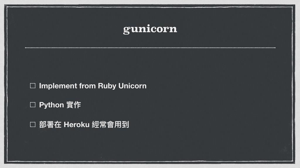 gunicorn Implement from Ruby Unicorn Python 䋿֢ ...