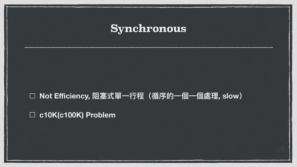 Synchronous Not Efficiency, ᴥलୗ㻌Ӟᤈ纷ҁ盌ଧጱӞ㮆Ӟ㮆蒂ቘ, sl...