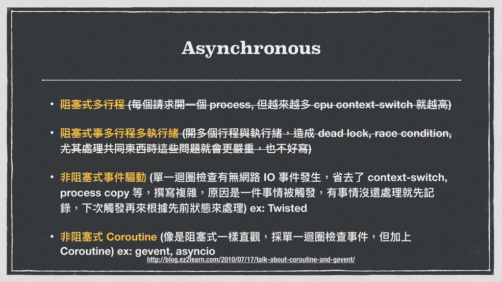 Asynchronous • ᴥलୗग़ᤈ纷 (ྯ㮆藶穩樄Ӟ㮆 process, ֕᩼㬵᩼ग़ c...