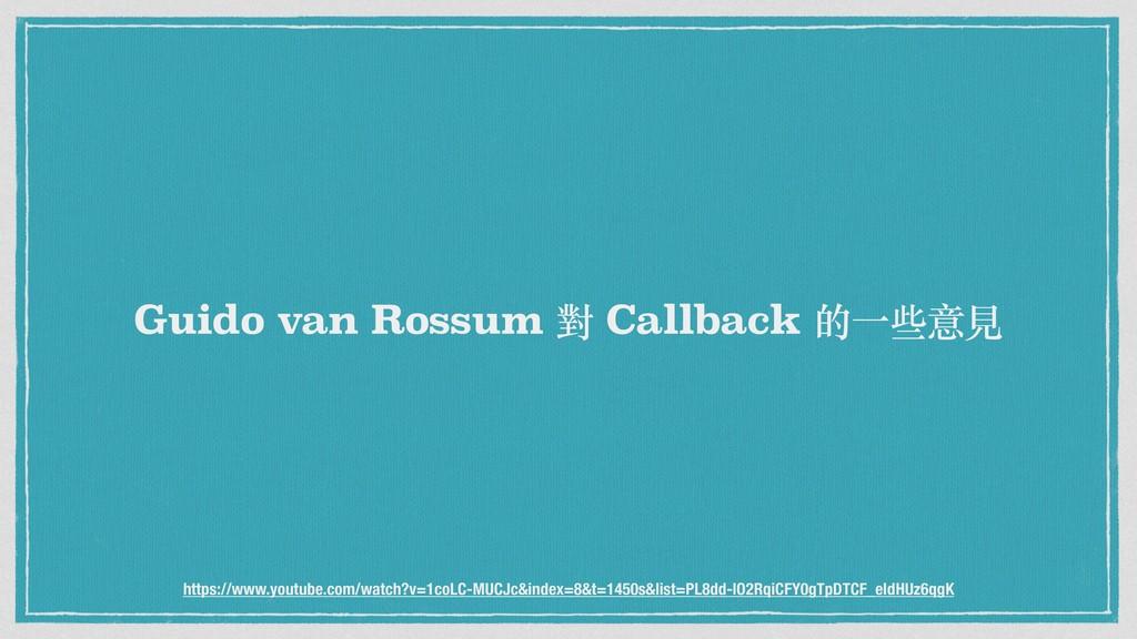 Guido van Rossum 對 Callback 的⼀些意⾒ https://www.y...