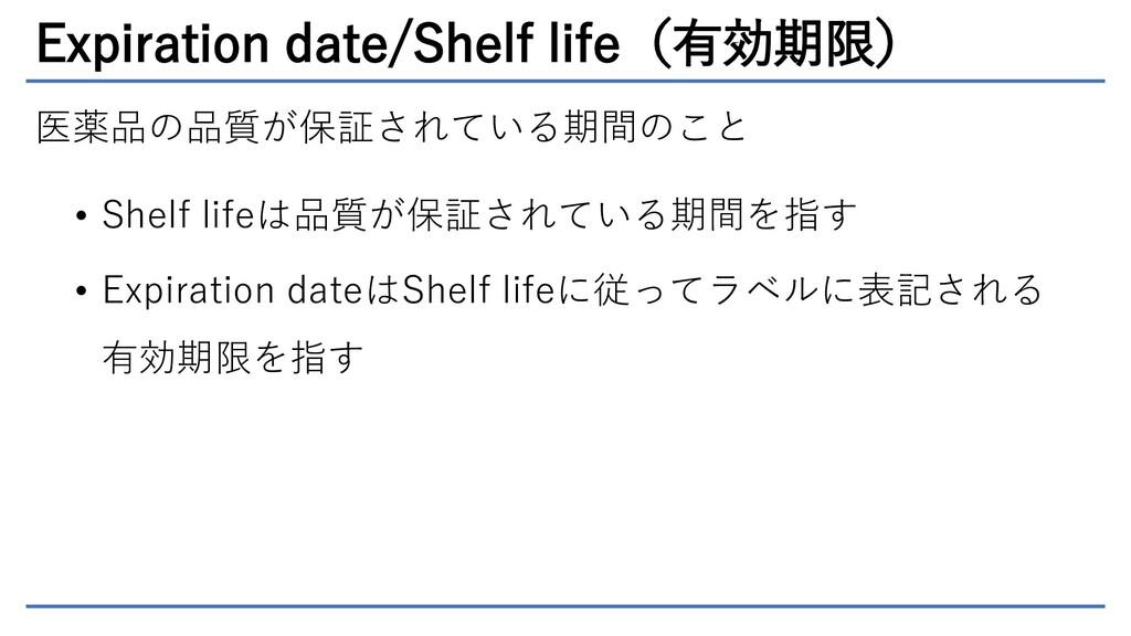 Expiration date/Shelf life(有効期限) 医薬品の品質が保証されている...