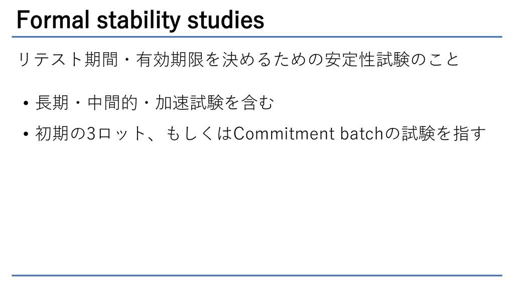 Formal stability studies リテスト期間・有効期限を決めるための安定性試...