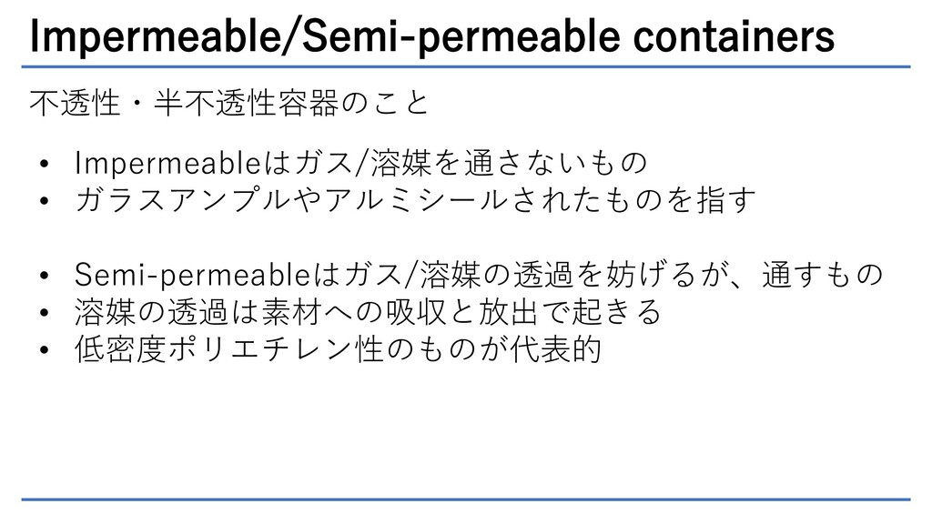 Impermeable/Semi-permeable containers 不透性・半不透性容...