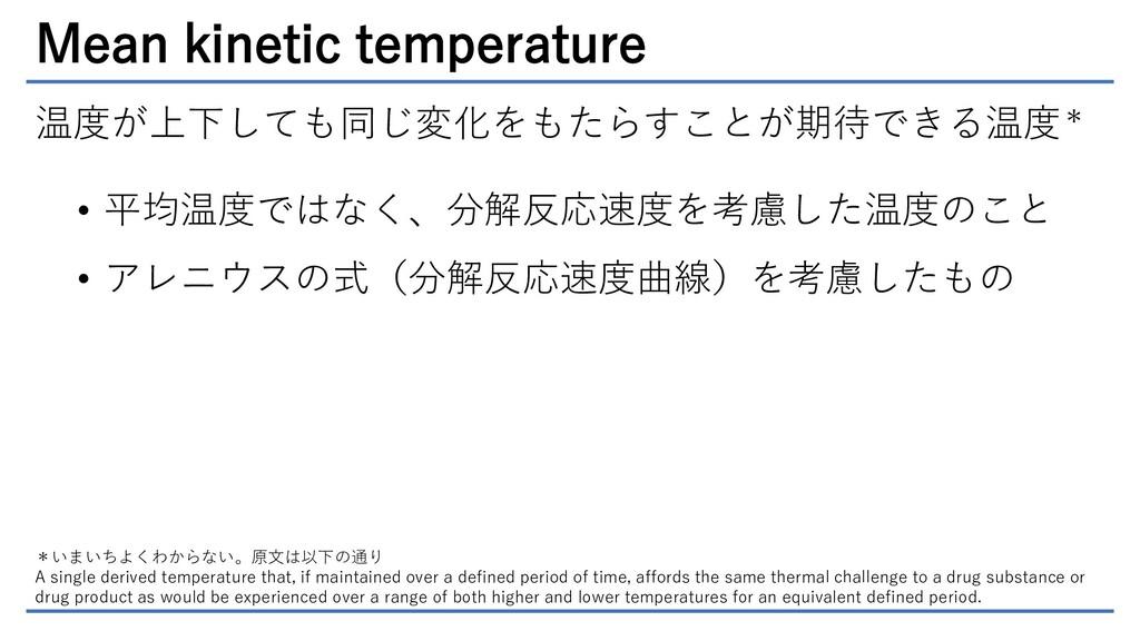 Mean kinetic temperature 温度が上下しても同じ変化をもたらすことが期待...