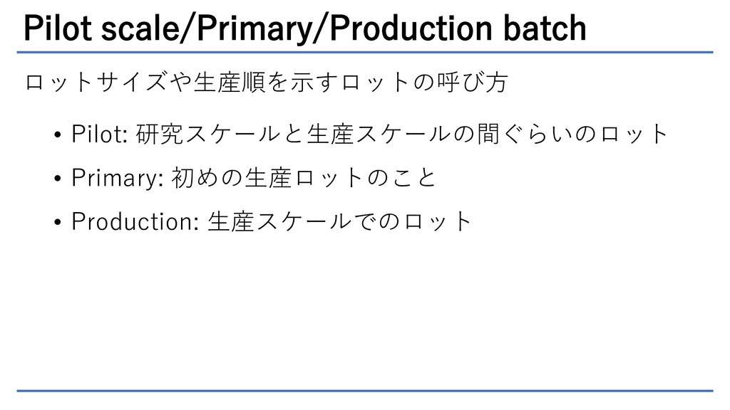 Pilot scale/Primary/Production batch ロットサイズや生産順...