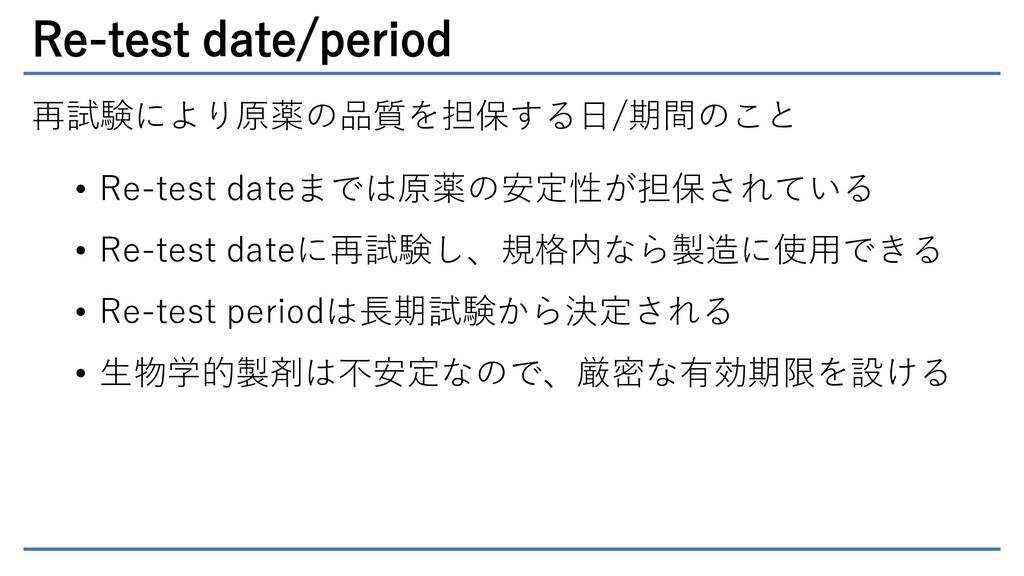Re-test date/period 再試験により原薬の品質を担保する日/期間のこと • R...