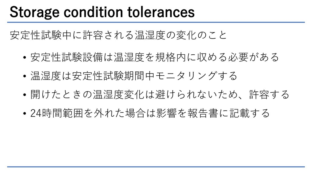 Storage condition tolerances 安定性試験中に許容される温湿度の変化...