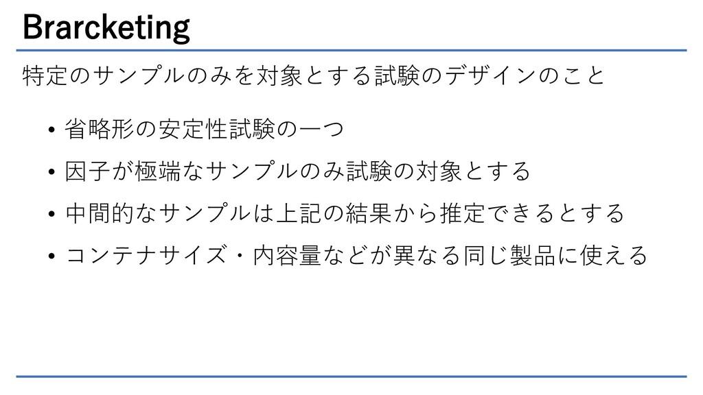 Brarcketing 特定のサンプルのみを対象とする試験のデザインのこと • 省略形の安定性...