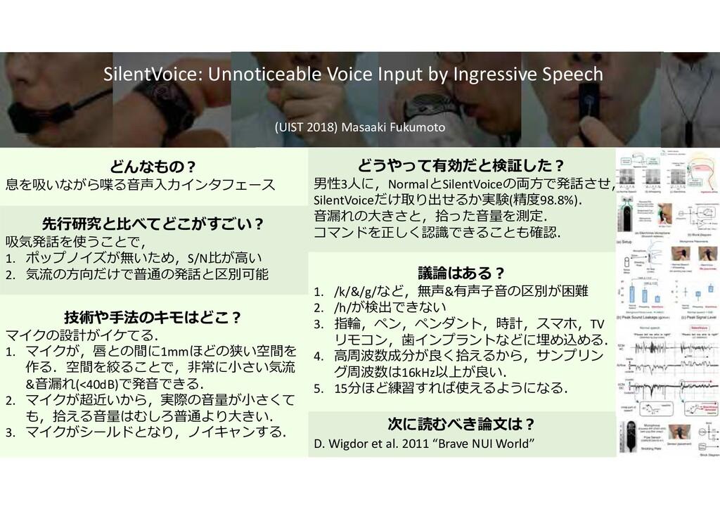 (UIST 2018) Masaaki Fukumoto 先⾏研究と⽐べてどこがすごい︖ 吸気...