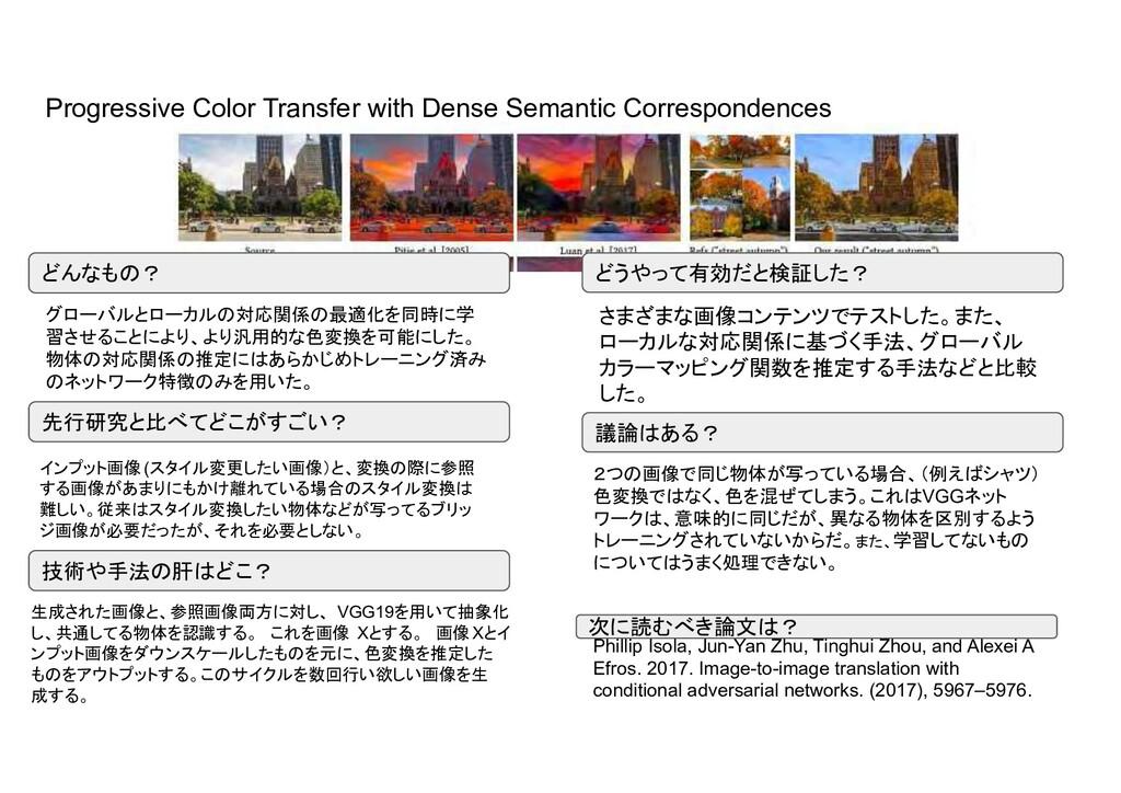 画像 同 物体 写 い 場合 例え シ 色変換 く 色 混 う VGG ネッ ワ ーク 意味的...