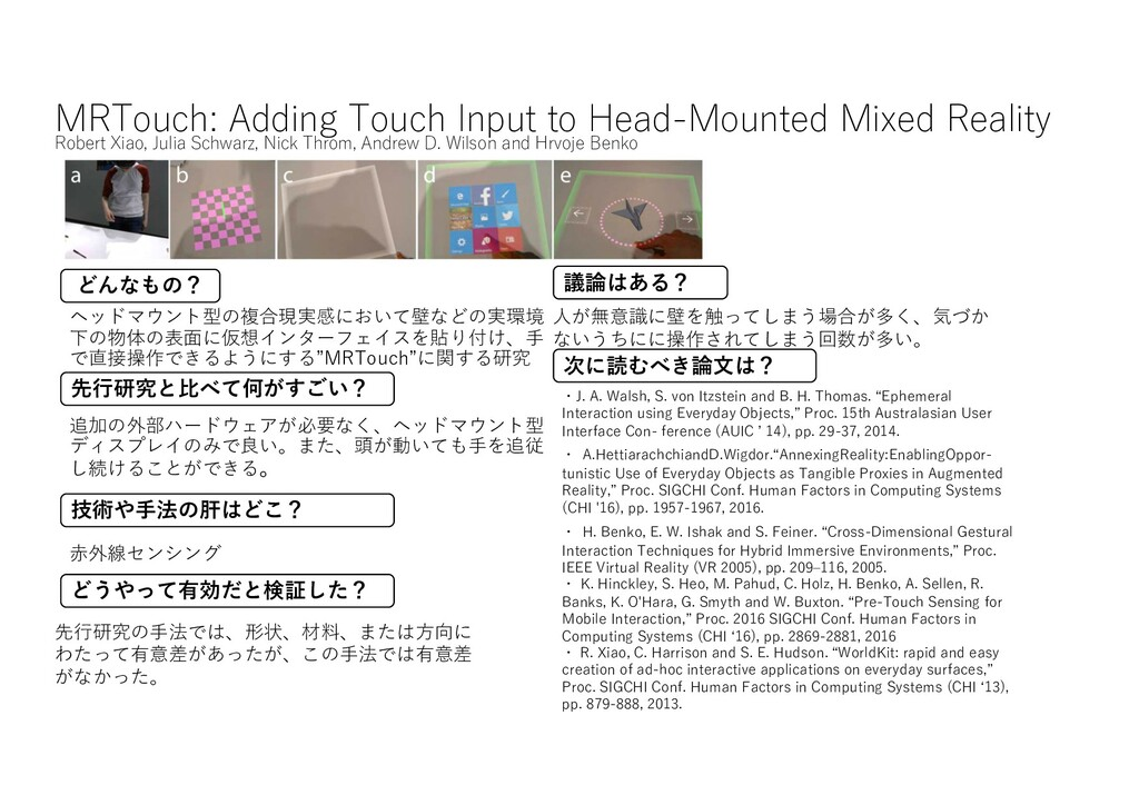 MRTouch: Adding Touch Input to Head-Mounted Mix...