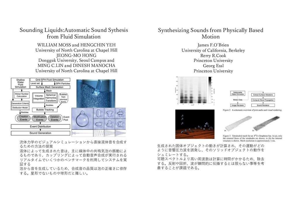 流体⼒学のビジュアルシミュレーションから直接液体⾳を合成す るための⽅法の提案 液体によって⽣...