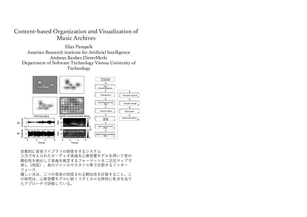 ⾃動的に⾳楽ライブラリの探索をするシステム ⼊⼒で与えられたオーディオ楽曲を⼼理⾳響モデルを⽤...