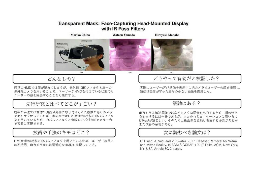 も ? 通常 HMD 顔 隠 し う 、赤外線(IR)フィ タ 単一 赤外線カ ラ 用い こ ...