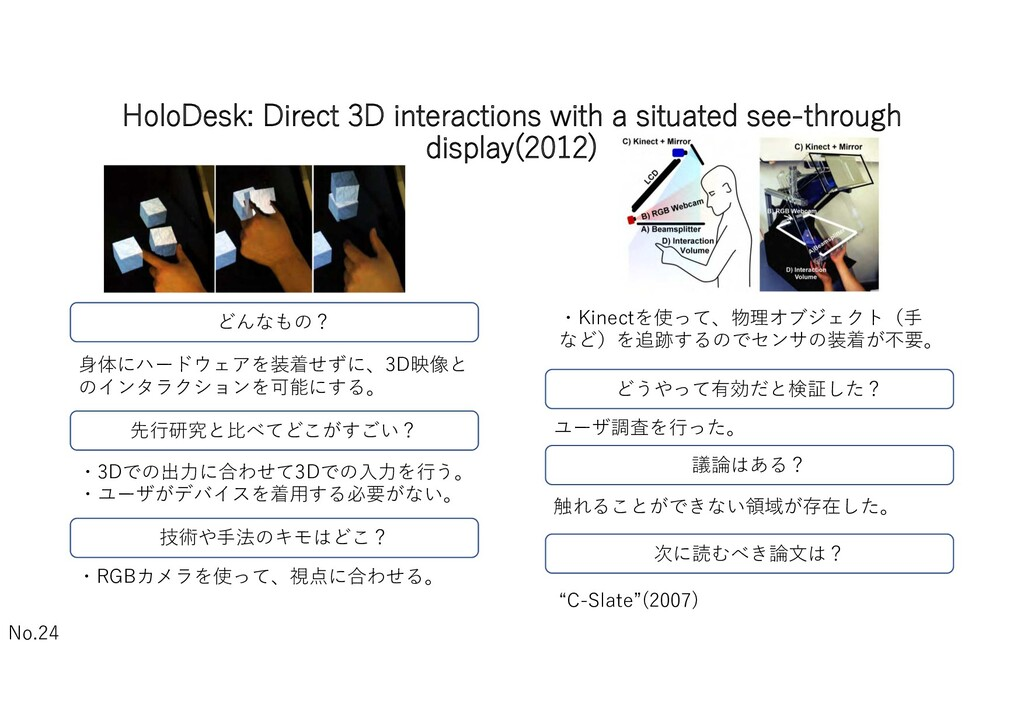 HoloDesk: Direct 3D interactions with a situate...