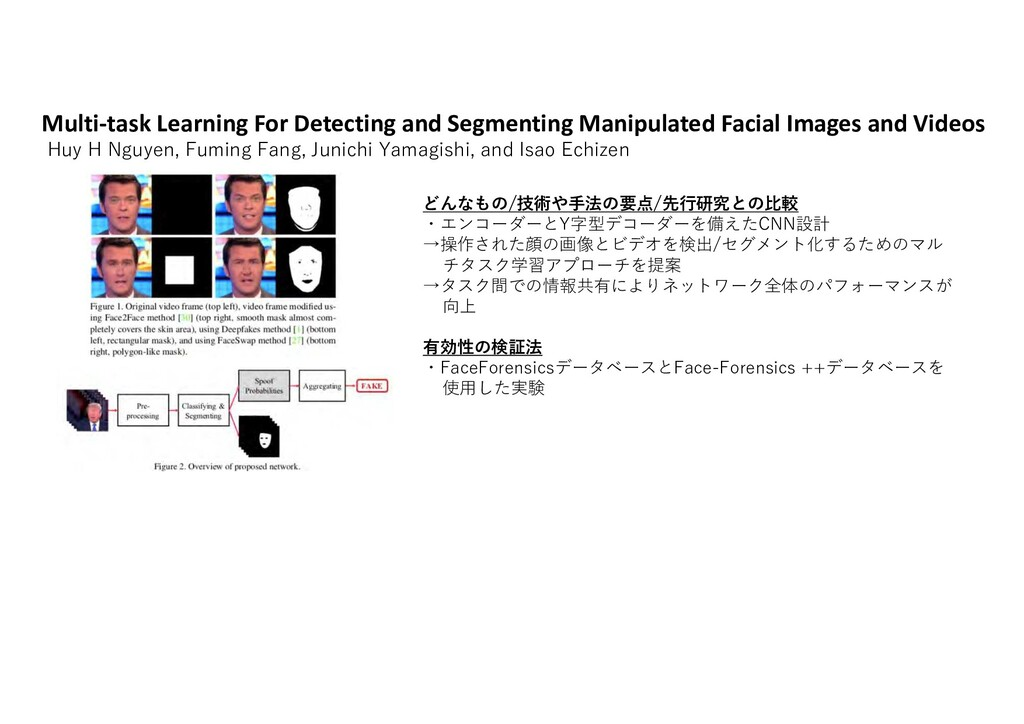 Multi-task Learning For Detecting and Segmentin...