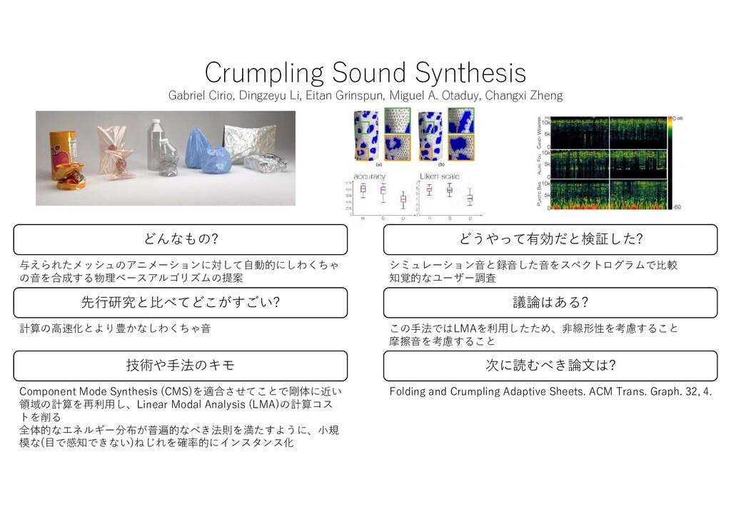 Crumpling Sound Synthesis Gabriel Cirio, Dingze...