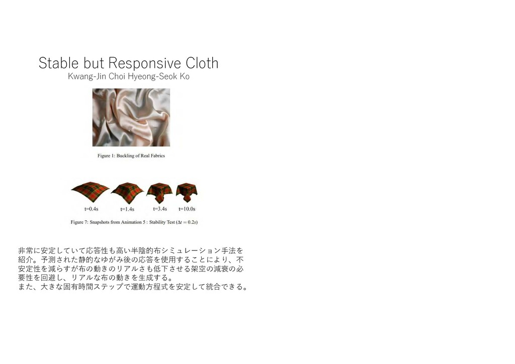 Stable but Responsive Cloth Kwang-Jin Choi Hyeo...