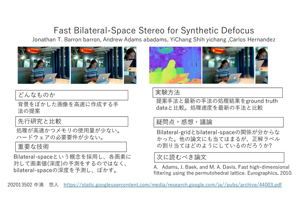 Fast Bilateral-Space Stereo for Synthetic Defoc...