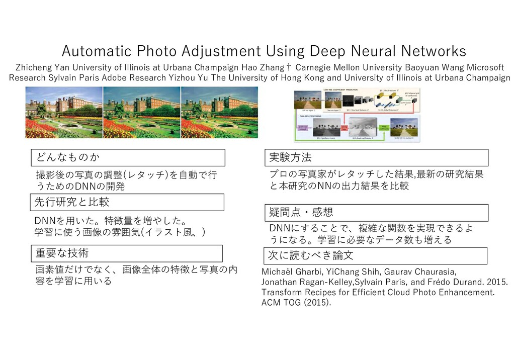 Automatic Photo Adjustment Using Deep Neural Ne...