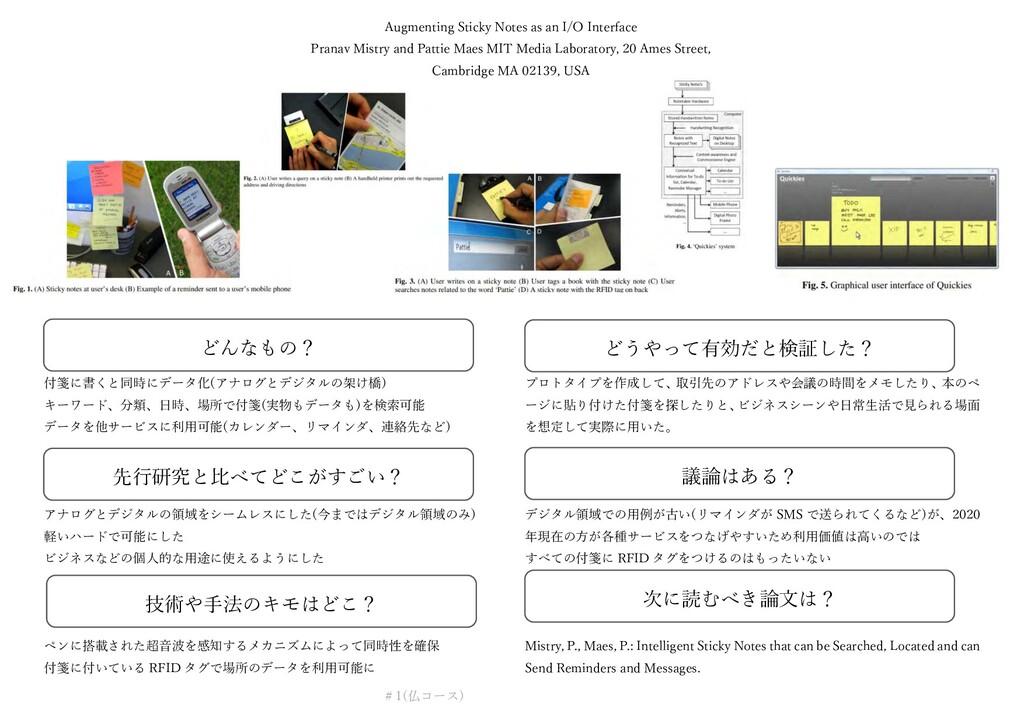 付箋に書くと同時にデータ化(アナログとデジタルの架け橋) キーワード、分類、⽇時、場所で付箋(...